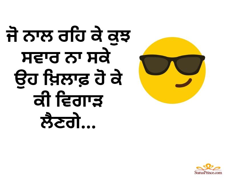 Punjabi Attitude Wallpapers