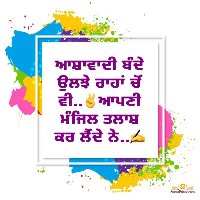 Motivational Punjabi Status