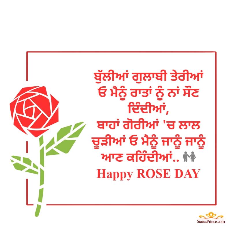 happy rose day shayari in punjabi