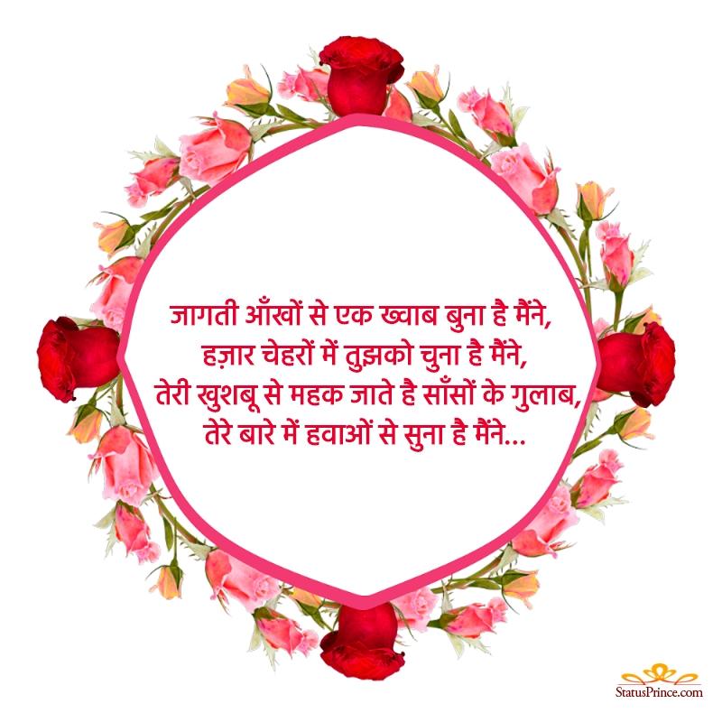 hindi wallpapers of rose day