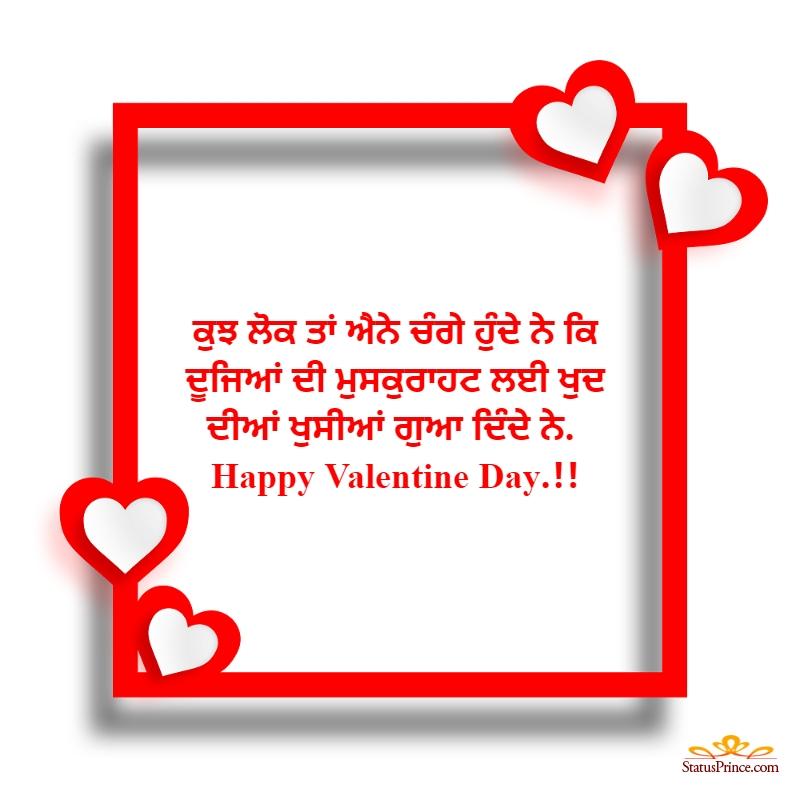 valentine day punjabi whatsapp status status
