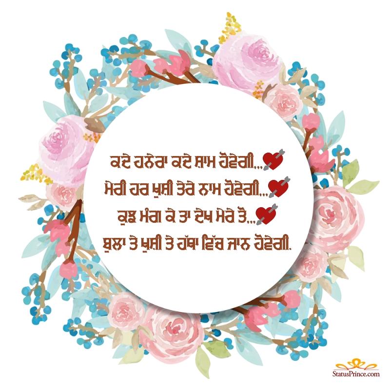 happy valentine day status in punjabi