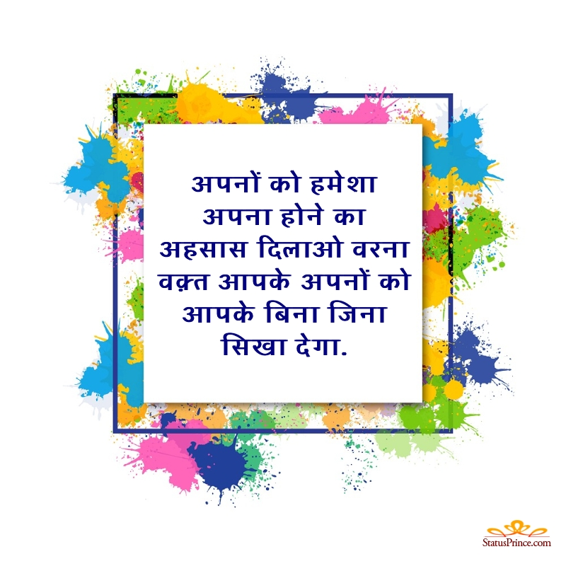 hindi motivational one liners