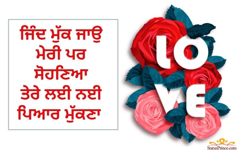 punjabi valentine images