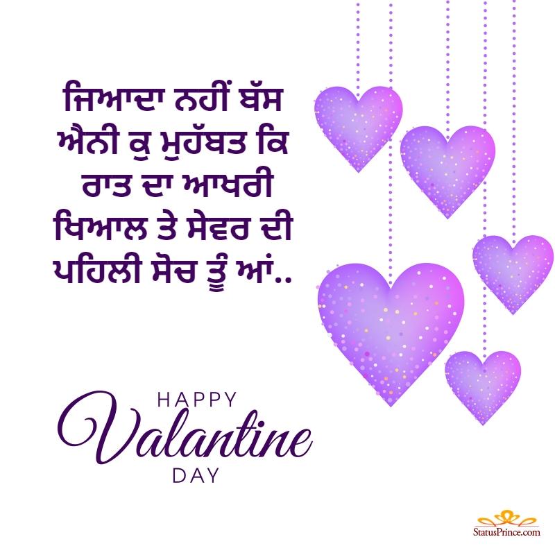 valentine day wallpaper Punjabi