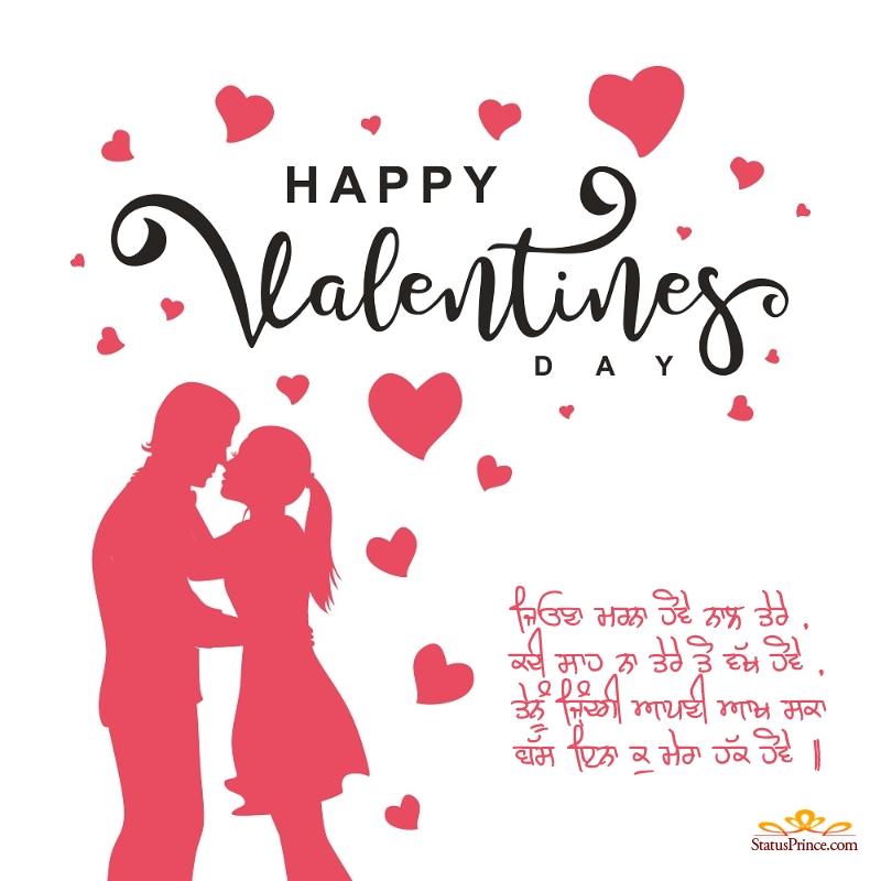 valentine day funny status in punjabi