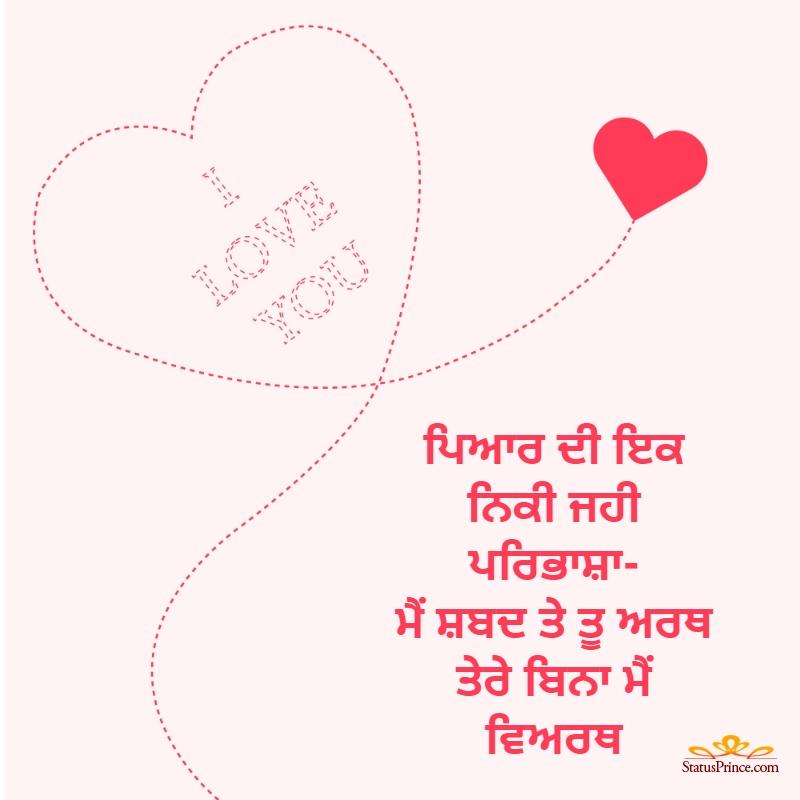 punjabi valentine quotes