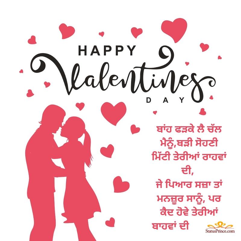 valentine lyrics punjabi
