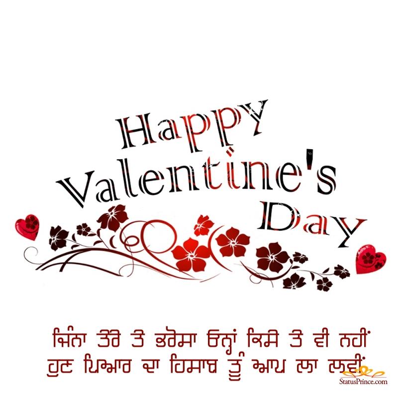 valentine day whatsapp status status download punjabi