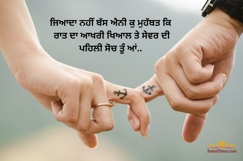 valentine day punjabi whatsapp status