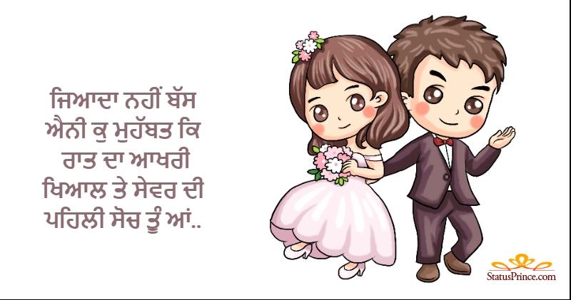 punjabi valentine day status