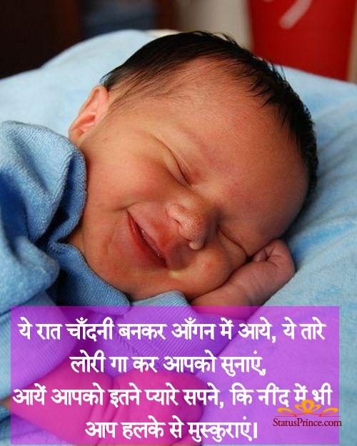 good night status hindi 2019