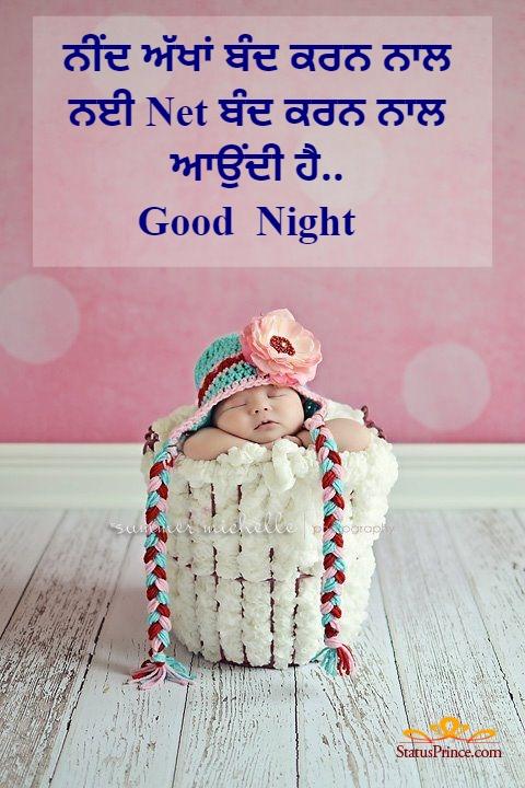 Good night Punjabi wallpaper in Punjabi