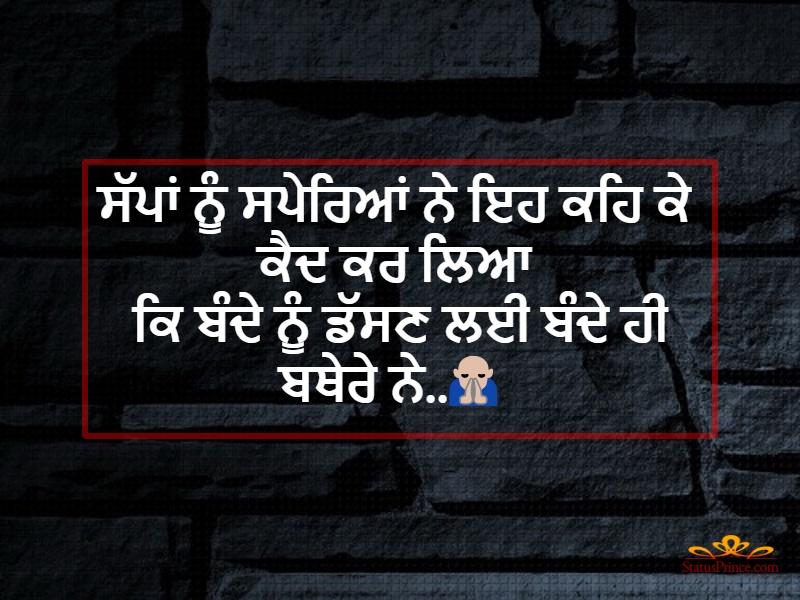 punjabi status attitude in english