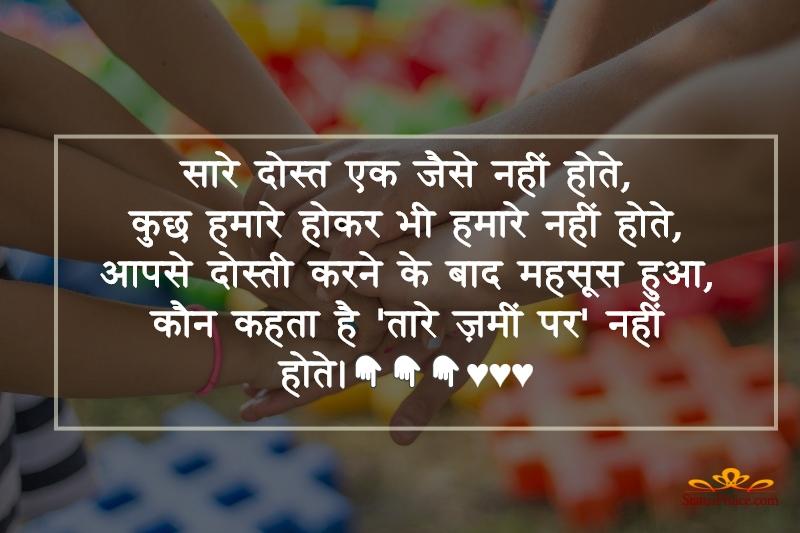 yaari dosti hindi status