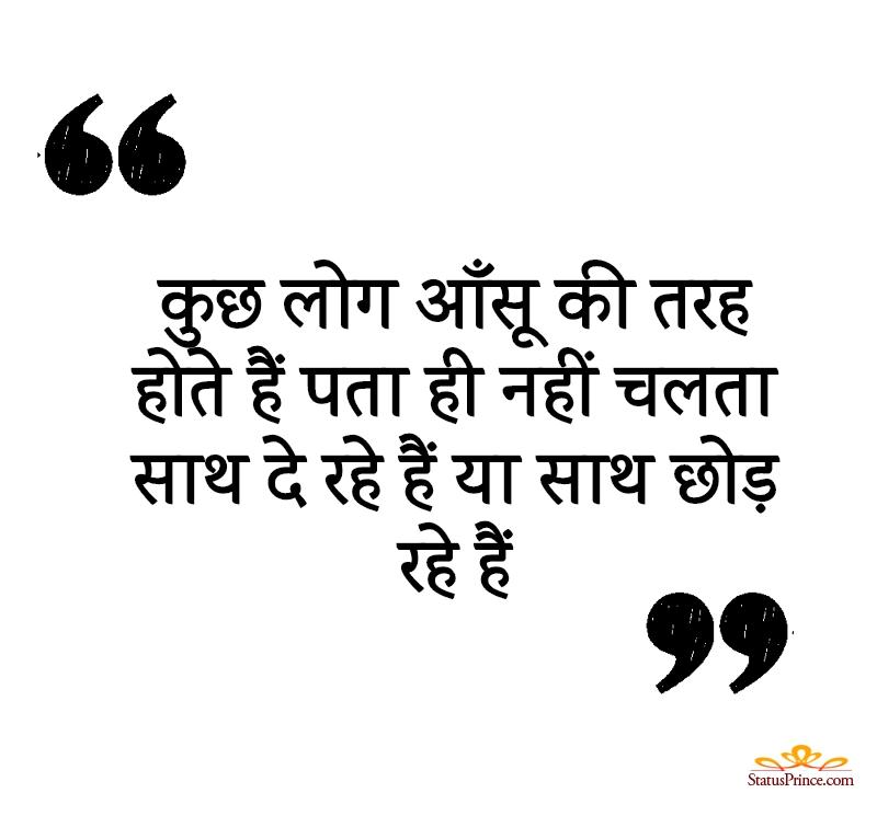 hindi beautiful quotes shayari