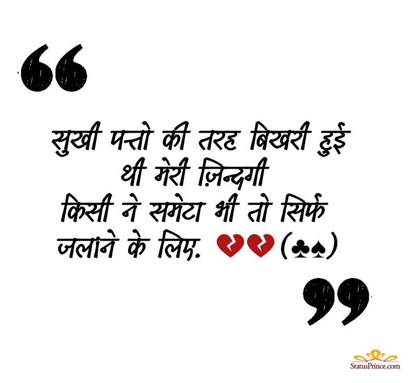 independence day quotes shayari hindi