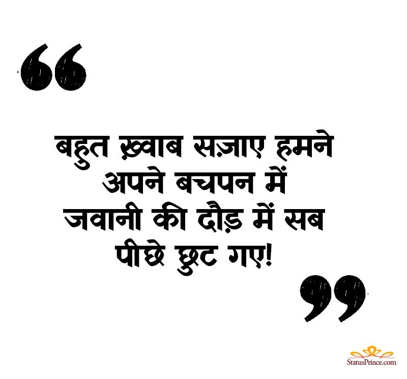 krishna janmashtami hindi shayari quotes