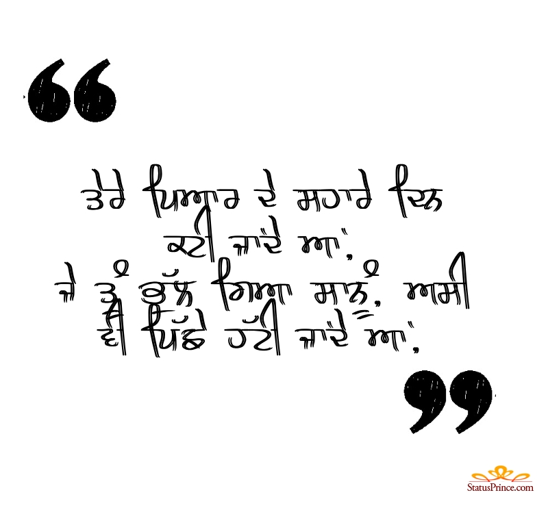 punjabi shayari on life