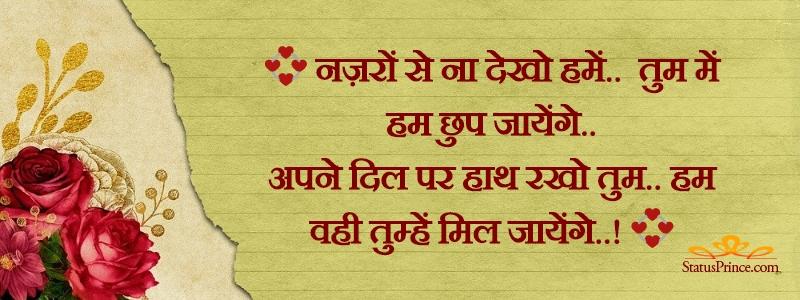 love quotes hindi shayari sms