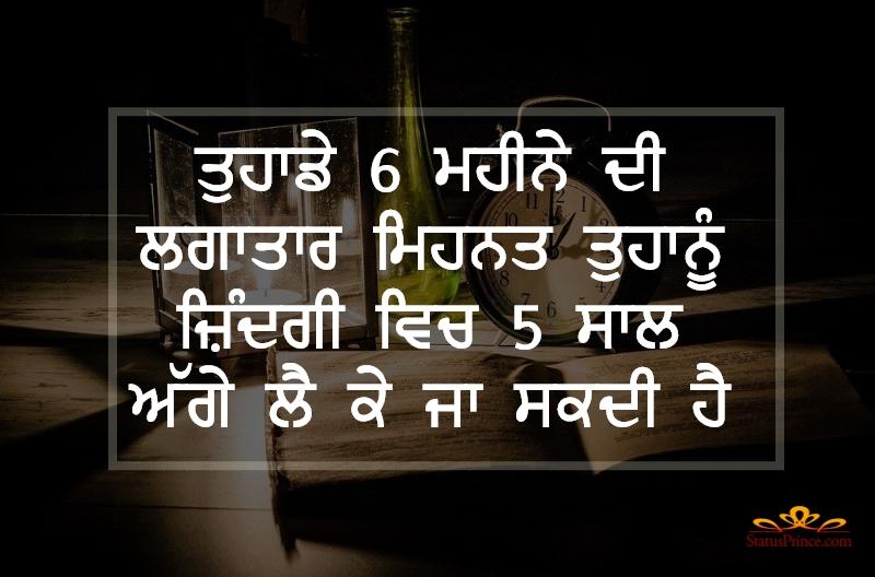 Latest Motivational Punjabi Status