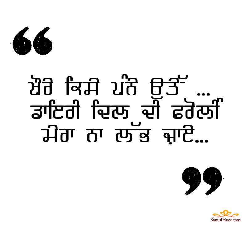 punjabi sad line status