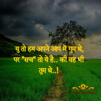 romantic bollywood love quotes