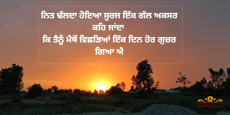 punjabi sad pics download