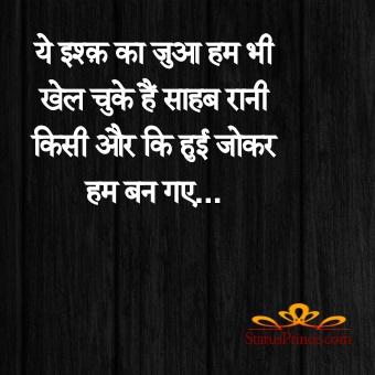 hindi shayari on quotes