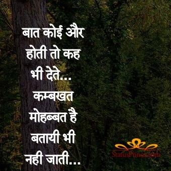 good morning hindi shayri quotes