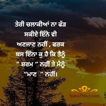 punjabi ghaint thoughts