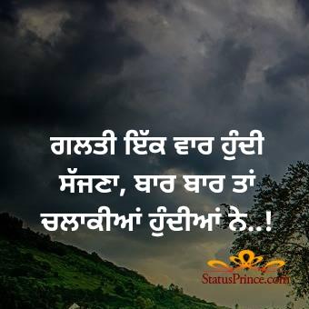 punjabi ghaint dp pics