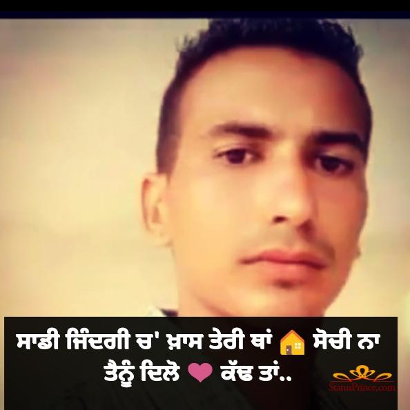 punjabi sad emotional pics