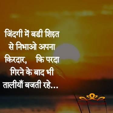hindi motivational tips