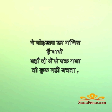 fb hindi status