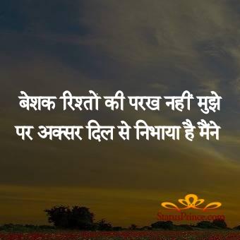 good morning hindi thought new