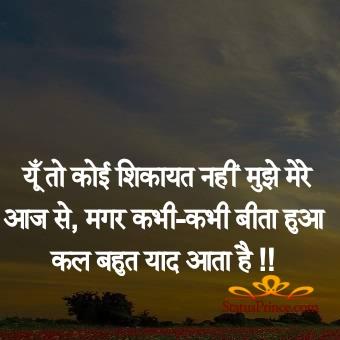 hindi shayri boy attitude