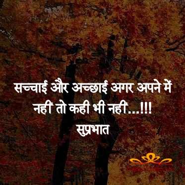 good morning hindi and english sms