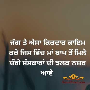 punjabi thoughts about life