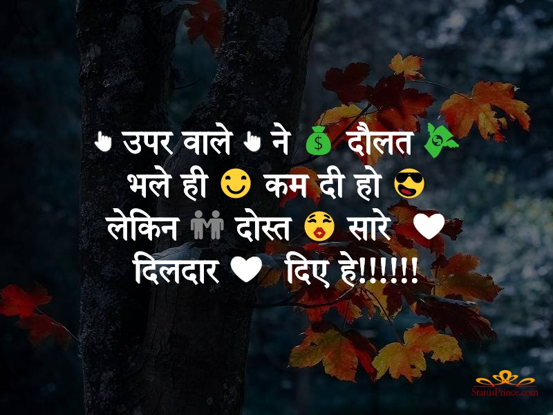 yaari dosti status hindi mai