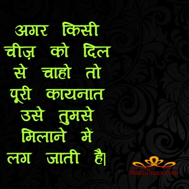 in hindi motivational thoughts