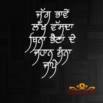Punjabi wishes for Rakhri
