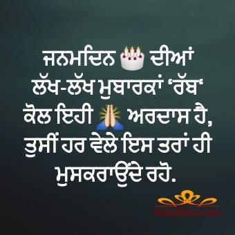 punjabi birthday celebration