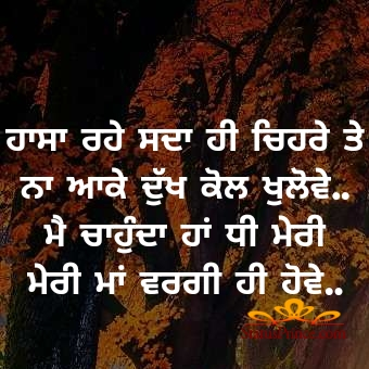 punjabi quotes on daughter in law