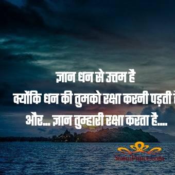 hindi ke thoughts
