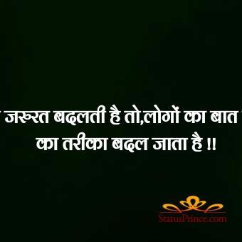 hindi advice sms