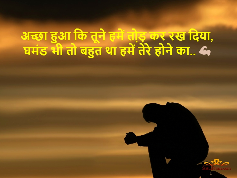 Hindi Attitude Wallpaper Number 250