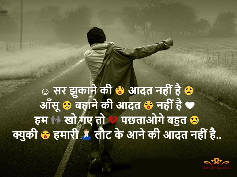 Hindi Attitude Wallpaper Number 253