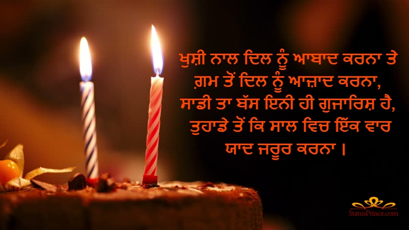 Happy Birthday Brother Quotes In Punjabi: Punjabi Birthday Messages Wallpaper Number #1213