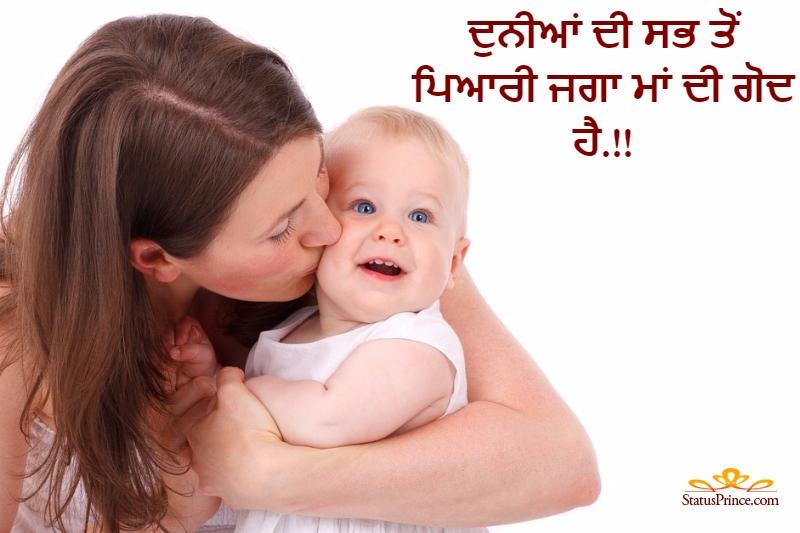 mother status download